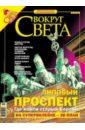 Журнал Вокруг Света №07 (2778). Июль 2005