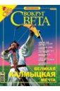 """Журнал """"Вокруг Света"""" №10 (2781). Октябрь 2005"""
