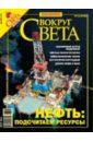 Фото - Журнал Вокруг Света №12 (2795). Декабрь 2006 телескоп