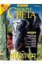 Журнал Вокруг Света №08 (2803). Август 2007
