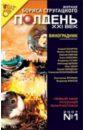 Журнал Полдень ХХI век 2007 год №01 журнал полдень ххi век 2007 год 09