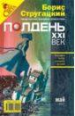 Журнал Полдень ХХI век 2007 год №05