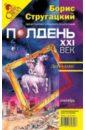 Журнал Полдень ХХI век 2007 год №09