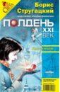 Журнал Полдень ХХI век 2007г №11