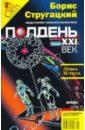 Журнал Полдень ХХI век 2008 год №01