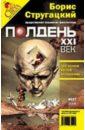 Журнал Полдень ХХI век 2008 год №03