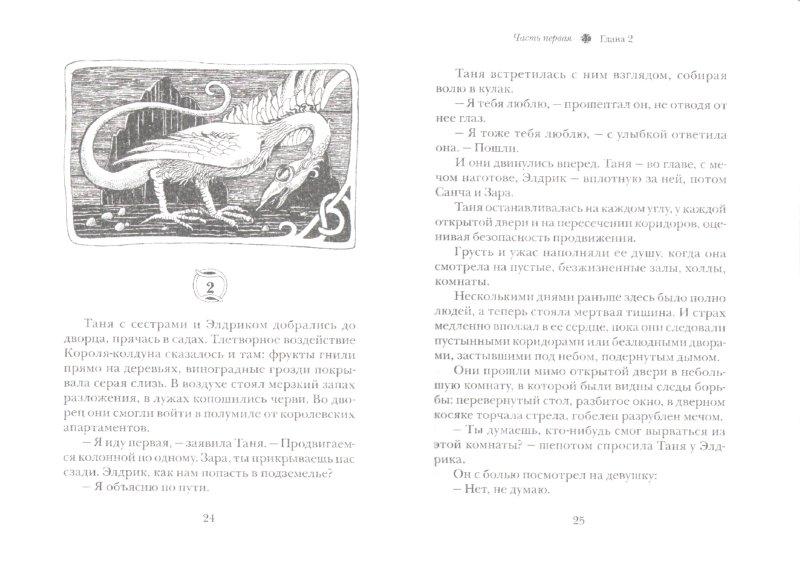 Иллюстрация 1 из 17 для Волшебная тропа: Книга 3. Король-колдун - Аллан Джонс   Лабиринт - книги. Источник: Лабиринт