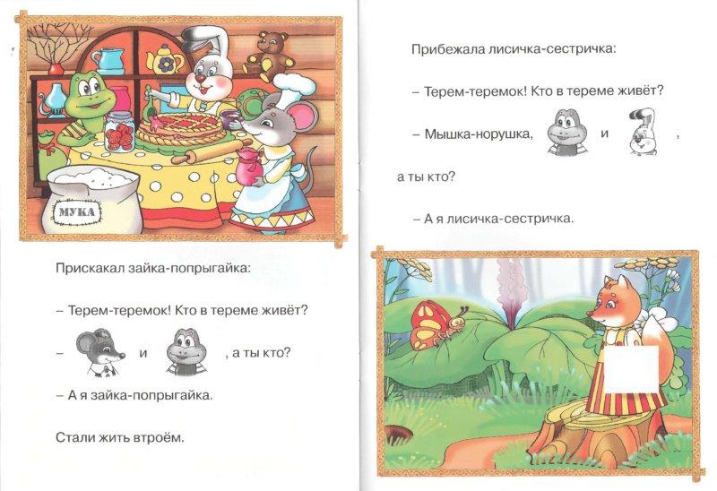 Иллюстрация 1 из 18 для Теремок (с наклейками) | Лабиринт - книги. Источник: Лабиринт
