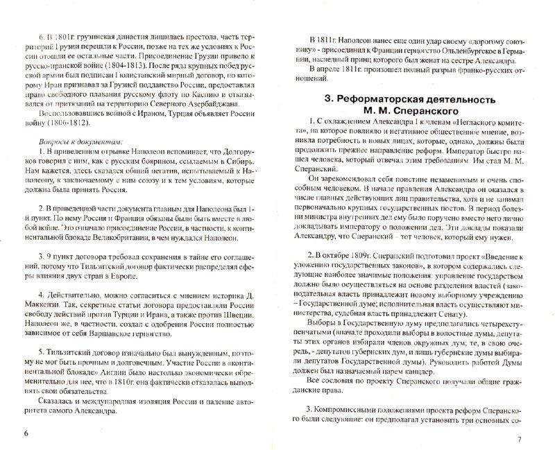 Решебник 7 класс по истории россии а а л.г