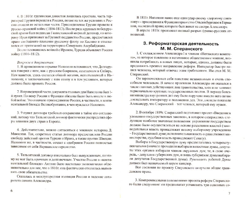 Гдз по истории к учебнику а.а.данилова, л.г.косулина