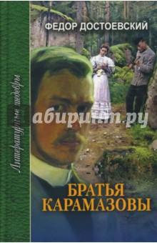 Братья Карамазовы: Роман в четырех частях с эпилогом. Часть третья