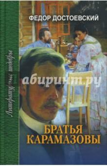 Братья Карамазовы. Часть 4 и эпилог