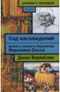 Вермелен Джон Сад наслаждений: роман о жизни и творчестве Босха
