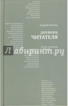 Дневник читателя. Русская литература в 2007 году