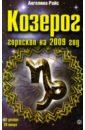 Козерог. Гороскоп на 2009 год, Райс Ангелина