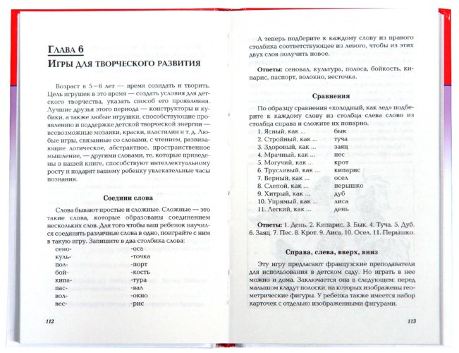 Иллюстрация 1 из 13 для Занимательные задачки - Сергей Ивлев | Лабиринт - книги. Источник: Лабиринт