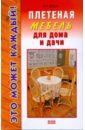 Добров Владимир Владимирович Плетеная мебель для дома и дачи жмакин м соколов и сост мебель для дома и дачи своими руками