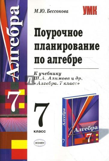 ПОУРОЧНОЕ ПЛАНИРОВАНИЕ ПО АЛГЕБРЕ БЕССОНОВА М.Ю 2008 ГОД СКАЧАТЬ БЕСПЛАТНО