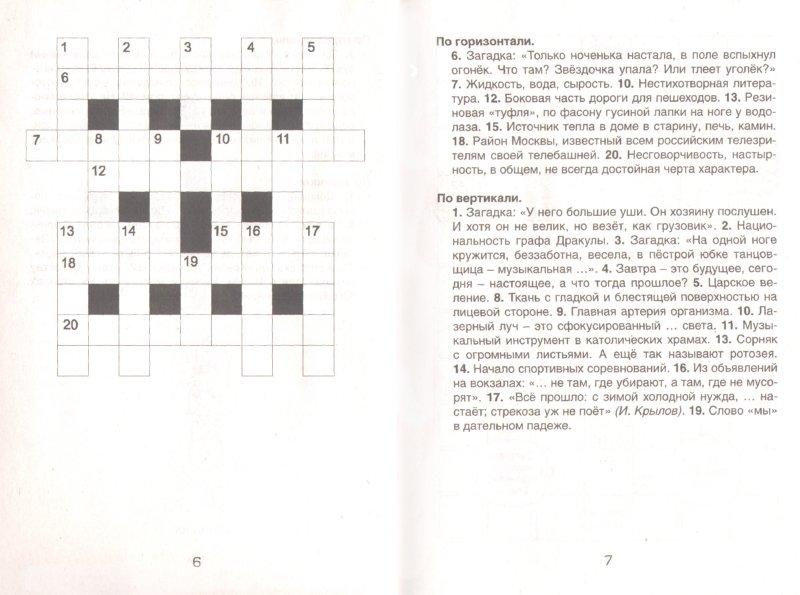 Иллюстрация 1 из 3 для Кроссворды с Незнайкой и его друзьями-22 | Лабиринт - книги. Источник: Лабиринт