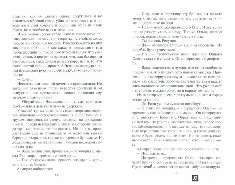 Иллюстрация 1 из 18 для Принцесса с окраины галактики - Роман Злотников | Лабиринт - книги. Источник: Лабиринт