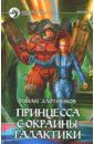 Злотников Роман Валерьевич Принцесса с окраины галактики