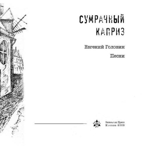 Иллюстрация 1 из 11 для Сумрачный каприз. Песни (+ 2CD) - Евгений Головин | Лабиринт - книги. Источник: Лабиринт