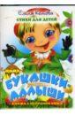 Книжка-непромокашка: Букашки-малыши, Котова Елена