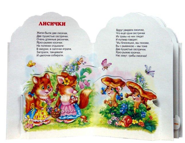 Иллюстрация 1 из 2 для Книжка-панорама: Очень дружная семья - Елена Зайцева | Лабиринт - книги. Источник: Лабиринт