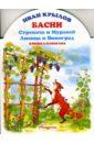 Книжка-панорама: Басни. Стрекоза и Муравей. Лисица и виноград, Крылов Иван Андреевич