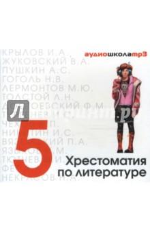 CDmp3 Хрестоматия по литературе 5 класс.