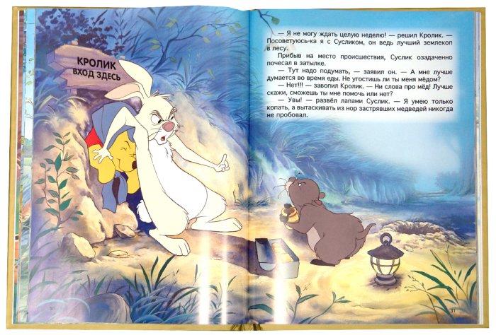 Иллюстрация 1 из 14 для Винни и его друзья | Лабиринт - книги. Источник: Лабиринт