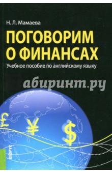 Поговорим о финансах. Учебное пособие по английскому языку л в доровских древнегреческий язык учебное пособие