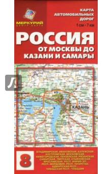 Карта автомобильных дорог №8: Россия. От Москвы до Казани и Самары