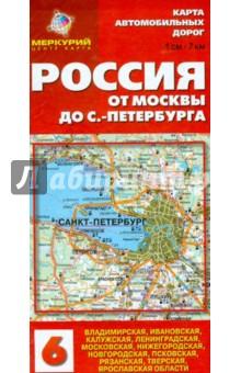 Карта автомобильных дорог №6. Россия. От Москвы до Санкт-Петербурга
