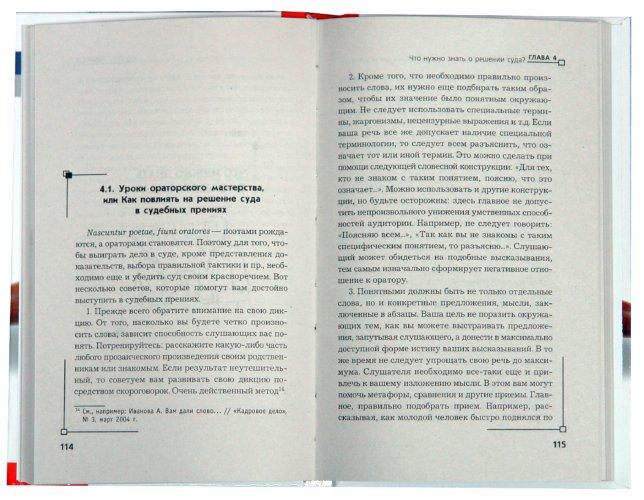 Иллюстрация 1 из 6 для Судебный процесс от подачи иска до исполнения решения: пособие для истца - Ильдар Резепов | Лабиринт - книги. Источник: Лабиринт
