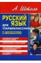 Русский язык для старшеклассников. В таблицах, Штоль Александр Александрович