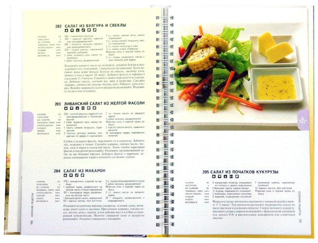 Иллюстрация 1 из 2 для Большая книга быстрых и здоровых рецептов: 365 вкусных и полезных блюд за 30 минут - Кирстен Хартвиг   Лабиринт - книги. Источник: Лабиринт