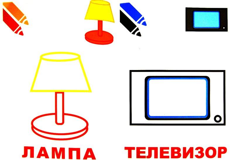 Иллюстрация 1 из 8 для Маленький художник. Выпуск 9. Предметы дома | Лабиринт - книги. Источник: Лабиринт