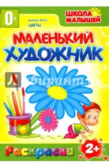 Маленький художник:  Выпуск 11. Цветы