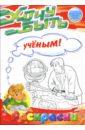 Раскраски: Хочу быть ученым! цены