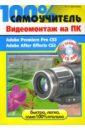 Шуляева Наталья Видеомонтаж на ПК. Adobe Premiere Pro CS3, Adobe After Effects CS3 (+CD)