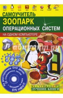 Зоопарк операционных систем на одном компьютере (+CD)