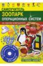 Зоопарк операционных систем на одном компьютере (+CD), Абражевич Сергей Николаевич