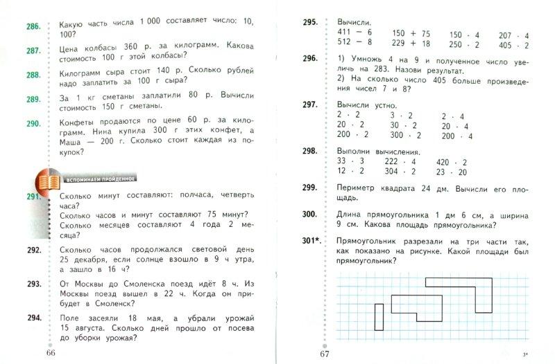 гдз по математике 4 класса 2 часть виноградова учебник