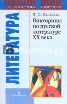 Викторины по русской литературе ХХ века от Лабиринт