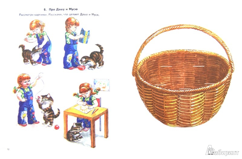 Иллюстрация 1 из 3 для Назови и расскажи. Пособие для детей 3-4 лет. В 2-х частях. Часть 2 - Татьяна Гризик | Лабиринт - книги. Источник: Лабиринт