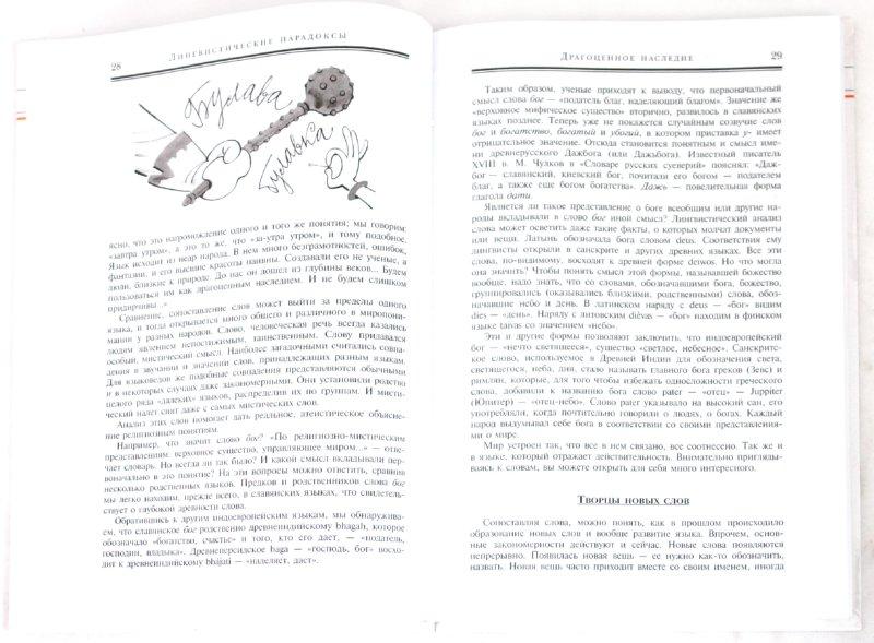 Иллюстрация 1 из 17 для Лингвистические парадоксы - Виктор Одинцов | Лабиринт - книги. Источник: Лабиринт