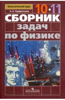 tekstu-elektronniy-variant-zadachnik-rimkevich-fizika-10-11-klass-plakata-rodina-mat
