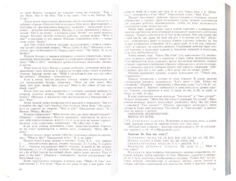 Иллюстрация 1 из 16 для Увлекательные встречи с английским языком - Петрова, Петрова, Шафран | Лабиринт - книги. Источник: Лабиринт