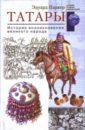 Татары. История возникновения великого народа, Паркер Эдуард